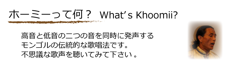 ホーミーとは高音と低音を同時に発声するモンゴルの歌唱法です。不思議な歌声を聴いてみて下さい。