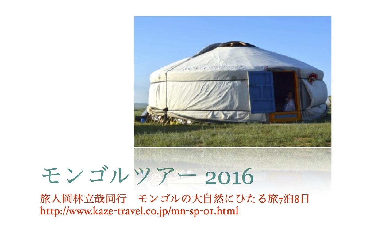 2016年 モンゴルツアーレポート初日