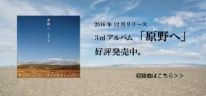 3rdアルバム「原野へ」好評発売中。
